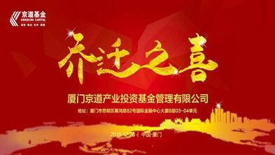 Congratulations on the joy of the jingdao